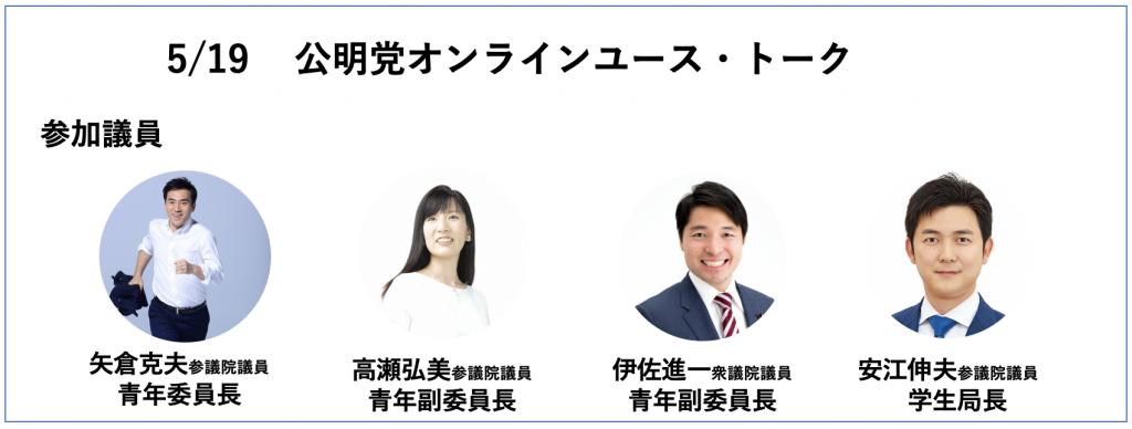 5/19 公明党オンラインユース・トーク開催報告 – 日本若者協議会